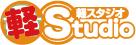 軽スタジオ