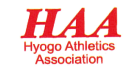 HAA(Hyogo Athletics Association)